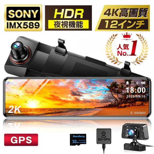 ドライブレコーダーミラー10インチフルタッチパネルSONYセンサー2K(1440P)FHD高解像度GPS搭載電波障害対策済170
