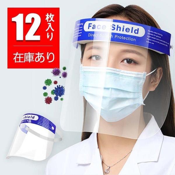 フェイスシールド 12枚 高品質 在庫あり 送料無料 フェイスカバー フェイスガード めがね 透明 男女兼用 保護シールド 透明シールド 防護マスク(MSD-2)