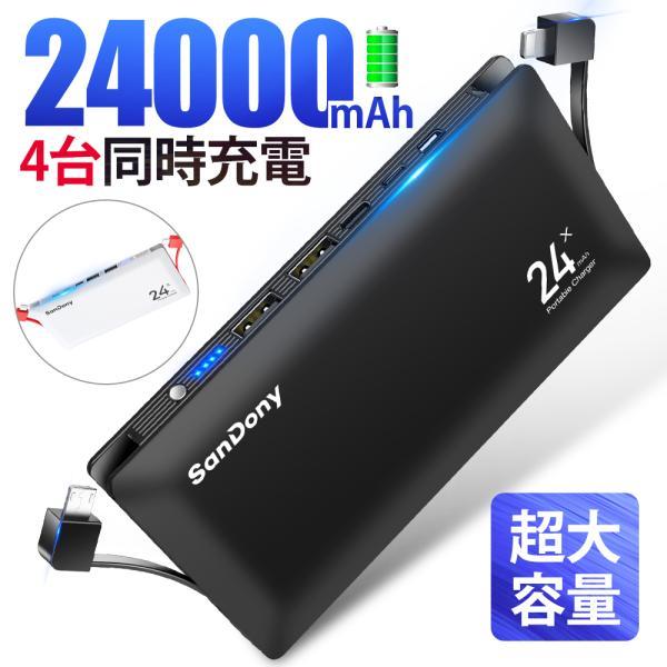 モバイルバッテリースマホ充電器ケーブル内蔵大容量24000mAh小型急速充電器残量表示4台同時充電携帯充電器iPhone/And