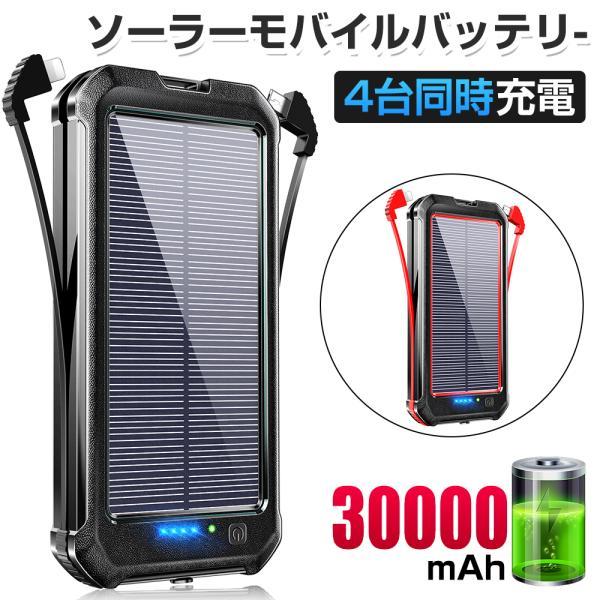 「母の日感謝応援15%OFFクーポン」モバイルバッテリーソーラー30000mAh大容量ケーブル内蔵四台同時充電ソーラーチャージャ