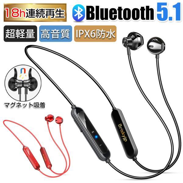 ワイヤレスイヤホンBluetoothイヤホン高音質18時間連続 生bluetooth5.1ブルートゥースイヤホンスポーツiPho