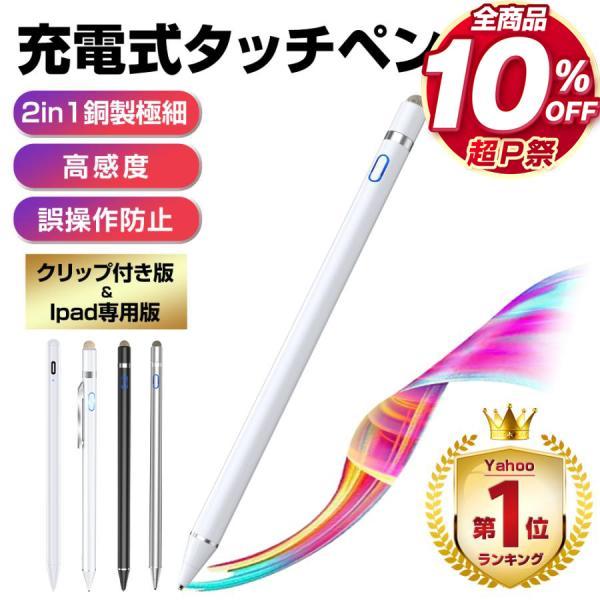 タッチペン  ipad iPhone Android  細い スマホ タブレット 対応 スタイラスペン 極細 高感度 軽量 充電式  細/太両側 ゲーム 液晶用ペンシル (tpen1)