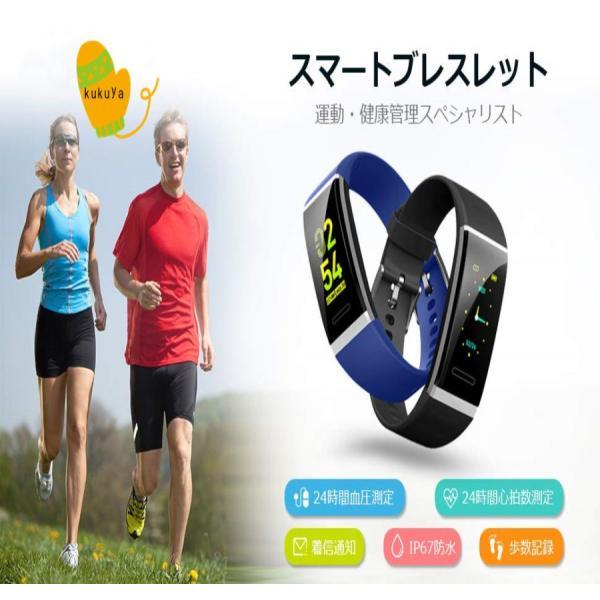 3314ace425 スマートウォッチ スマートブレスレット iphone&Android対応 Line通知 血圧 心拍 歩数計 カラースクリーン 睡眠検 ...
