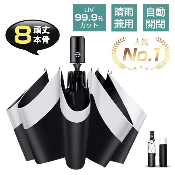 折りたたみ傘日傘折り畳み傘傘ワンタッチ自動開閉撥水加工晴雨兼用メンズレディース梅雨対策8本骨大きいサイズ(YS-TS-BK)
