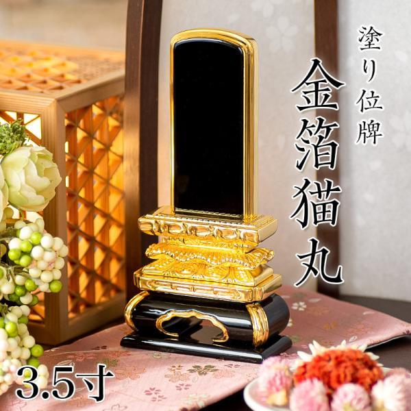 位牌 塗り位牌 金箔猫丸 3.5寸 高さ:17.8 ミニ位牌 コンパクト お位牌 仏壇 仏具
