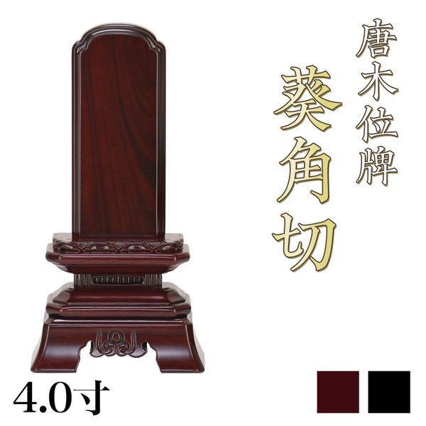 位牌 唐木位牌 黒檀 紫檀 位牌 葵角切 4寸 4.0寸 高さ:19.3 お位牌 仏壇 仏具