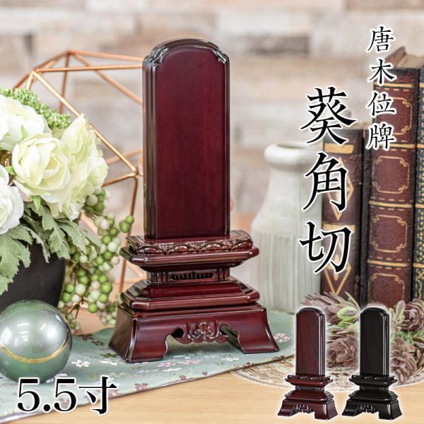 位牌 唐木位牌 黒檀 紫檀 位牌 葵角切 5.5寸 高さ:25.7 お位牌 仏壇 仏具