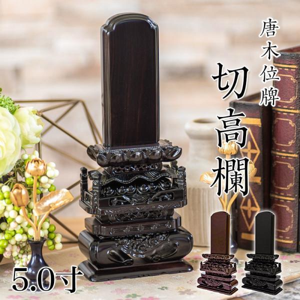 位牌 唐木位牌 黒檀 紫檀 位牌 切高欄 5寸 5.0寸 高さ:27.5 お位牌 仏壇 仏具