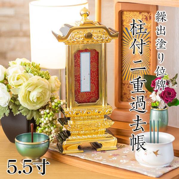 繰り出し位牌 塗り位牌 柱付二重過去帳回出 5.5寸 高さ:35.6 先祖 お位牌 仏壇 仏具