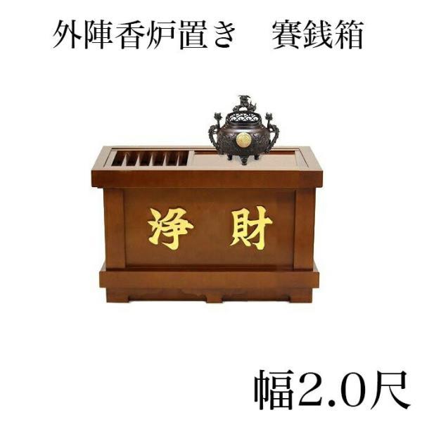 寺院仏具 外陣香炉置き 賽銭箱 幅2尺 60cm