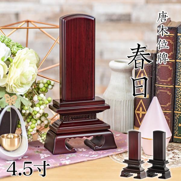 位牌 唐木位牌 黒檀 紫檀 位牌 春日 4.5寸 高さ:20.9 お位牌 仏壇 仏具