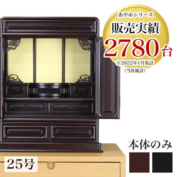 仏壇 新・あやめ 25号 黒檀 紫檀 唐木仏壇 伝統型