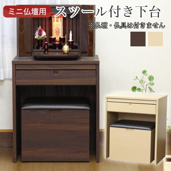 仏壇台 送料無料 スツール 椅子 付き 上置き仏壇台 下台