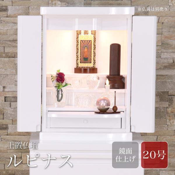 ミニ仏壇 ルピナス 20号 ホワイト モダン仏壇 お洒落 仏壇 白