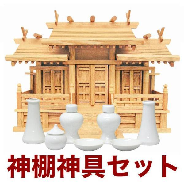 国産高級神棚屋根違い三社・小・唐戸 新けやき No39B 日本製 欅製 神具