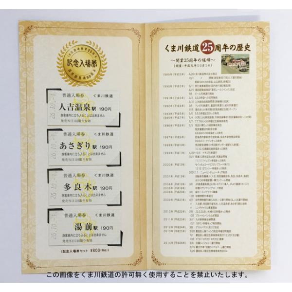 くま川鉄道25周年、湯前線90週年記念入場券セット|kumagawa-rail|03