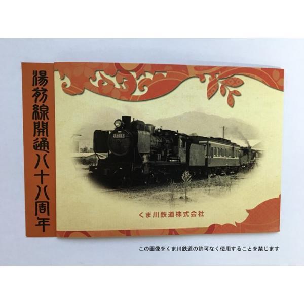 湯前線88周年記念乗車券 湯前〜おかどめ幸福行きキップ|kumagawa-rail