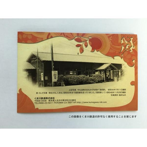 湯前線88周年記念乗車券 湯前〜おかどめ幸福行きキップ|kumagawa-rail|02