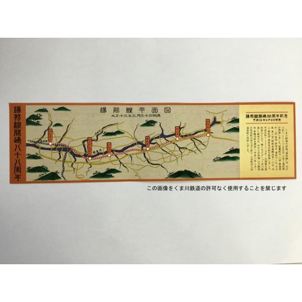 湯前線88周年記念乗車券 湯前〜おかどめ幸福行きキップ|kumagawa-rail|03
