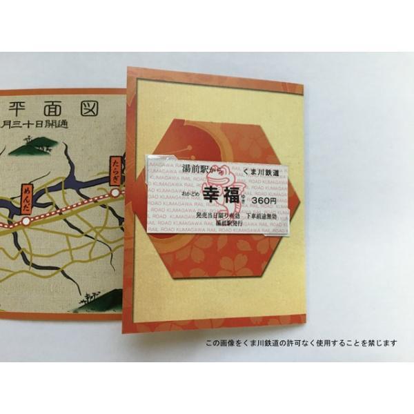 湯前線88周年記念乗車券 湯前〜おかどめ幸福行きキップ|kumagawa-rail|04