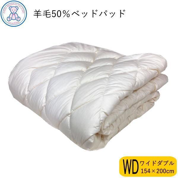ベッドパッド ワイドダブル 防ダニ 抗菌 防臭 洗える 羊毛 敷きパッド kumaimen