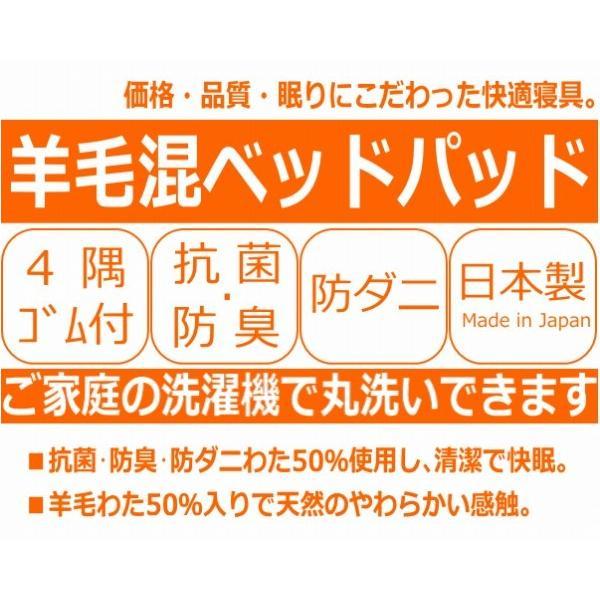ベッドパッド ワイドダブル 防ダニ 抗菌 防臭 洗える 羊毛 敷きパッド kumaimen 02