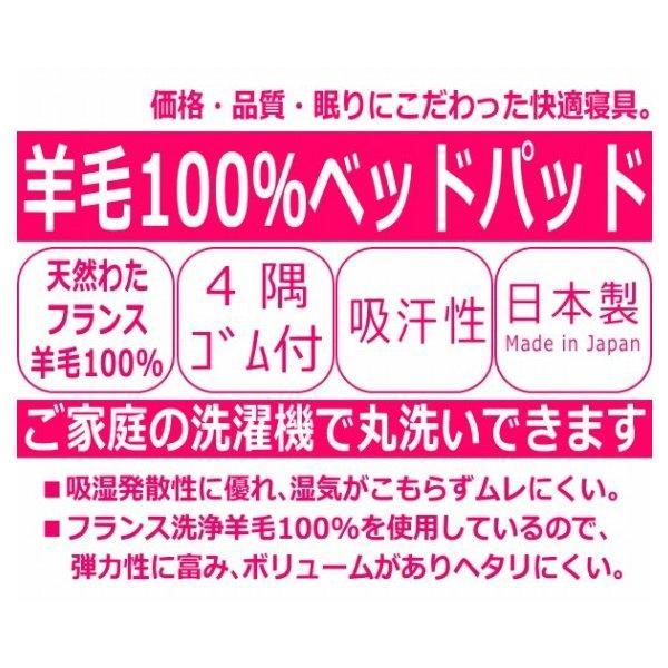 ベッドパッド セミダブル ウォッシャブル ウール100% 敷きパッド kumaimen 02