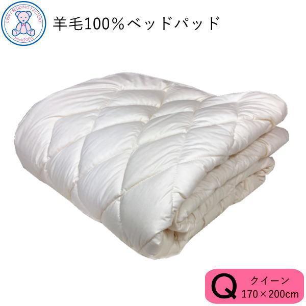 ベッドパッド クイーン ウォッシャブル ウール100% 敷きパッド|kumaimen