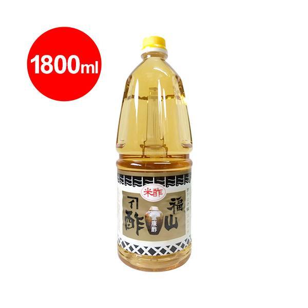 福山酢 健康酢1800ml【お取り寄せで10日ほどかかります】