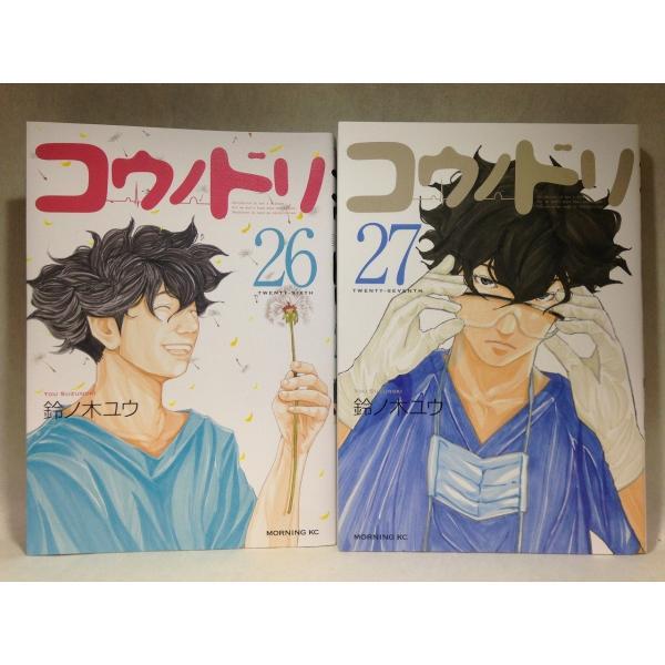 コウノドリ26〜27巻セット(モーニングKC)鈴ノ木ユウ