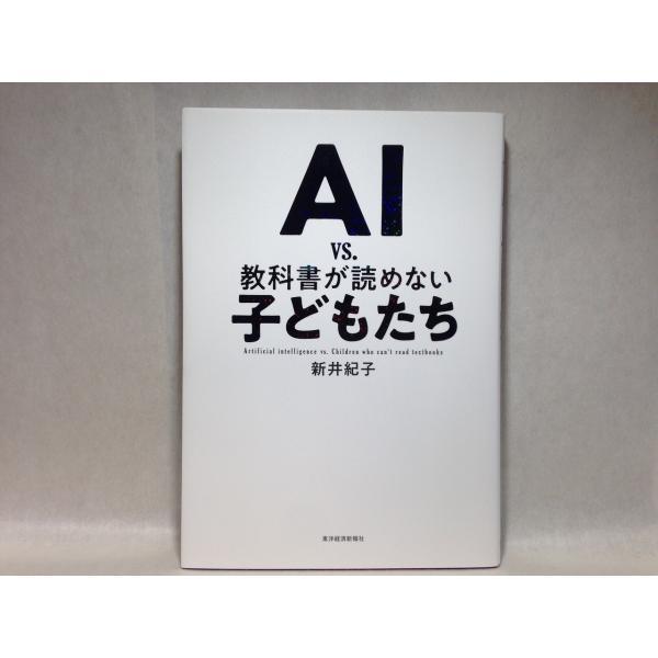 AI vs. 教科書が読めない子どもたち (単行本)|kumakumashoten