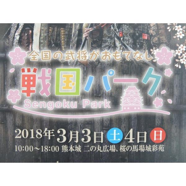 戦国パーク武士の魂(モノノフノチカラ)2018DVD|kumamoto-castle-shop|02