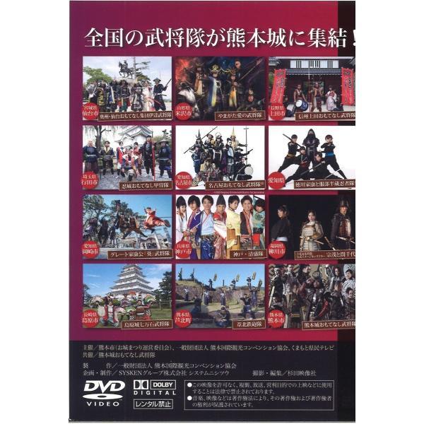 戦国パーク武士の魂(モノノフノチカラ)2018DVD|kumamoto-castle-shop|03