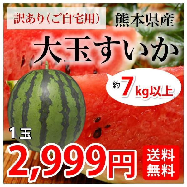 すいか大玉スイカ訳あり熊本県産お取り寄せ1玉約7kg以上