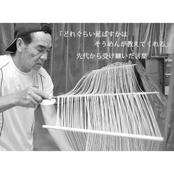 熊本手延べそうめん ゆきやぎ【熟練の麺職人が生み出す唯一無二の極細そうめん】|kumamoto-gurume|11