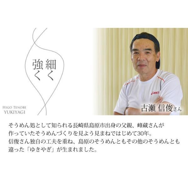 熊本手延べそうめん ゆきやぎ【熟練の麺職人が生み出す唯一無二の極細そうめん】|kumamoto-gurume|09