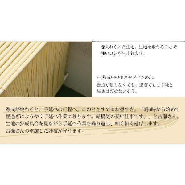 熊本手延べそうめん ゆきやぎ【熟練の麺職人が生み出す唯一無二の極細そうめん】|kumamoto-gurume|10