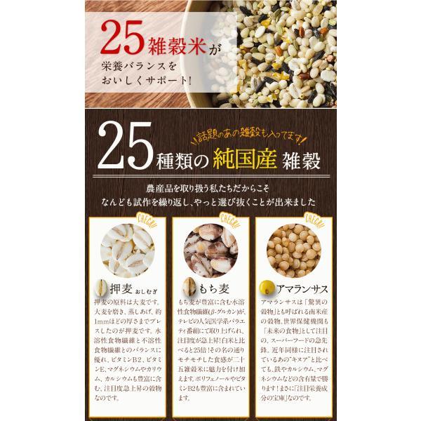 くまモン袋 国産 二十一雑穀米 米 500g 入り 送料無料 大麦 もち麦入り 熊本県産 発芽玄米使用 グルメ 3-7営業日以内に出荷予定(土日祝日除く)|kumamotofood|13
