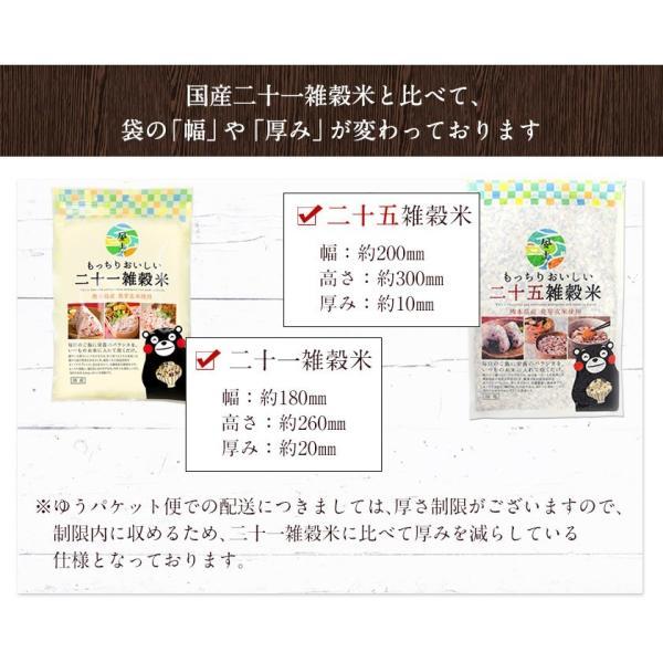 くまモン袋 国産 二十一雑穀米 米 500g 入り 送料無料 大麦 もち麦入り 熊本県産 発芽玄米使用 グルメ 3-7営業日以内に出荷予定(土日祝日除く)|kumamotofood|20