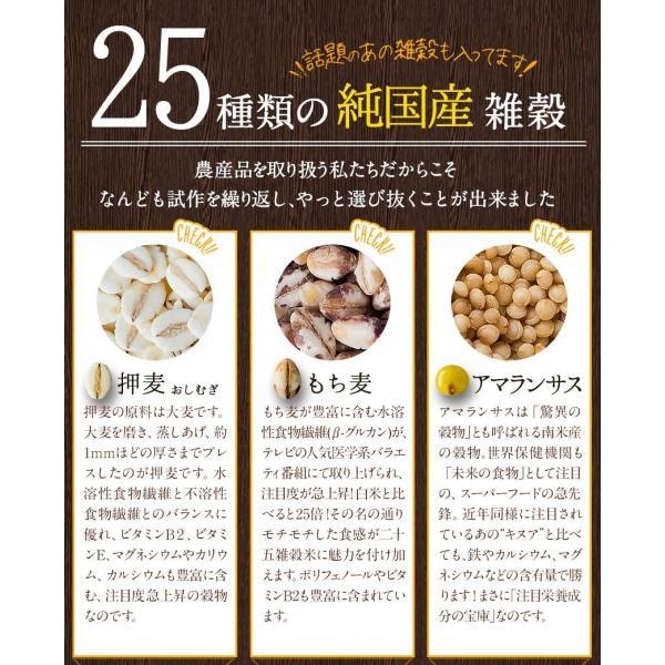 くまモン袋の 国産 二十一雑穀米 たっぷり1kg(500g×2袋)入  送料無料 大麦 もち麦入り 熊本県産の発芽玄米使用 3-7営業日以内に出荷予定(土日祝日除く) kumamotofood 15