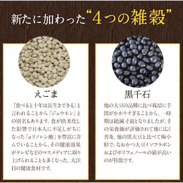くまモン袋の 国産 二十一雑穀米 たっぷり1kg(500g×2袋)入  送料無料 大麦 もち麦入り 熊本県産の発芽玄米使用 3-7営業日以内に出荷予定(土日祝日除く) kumamotofood 16