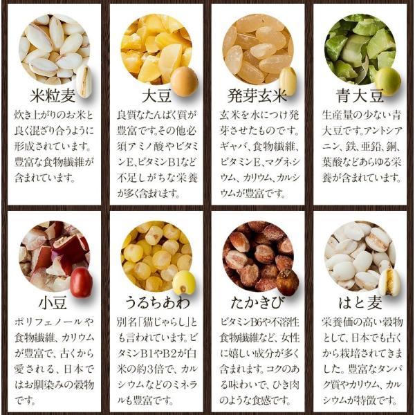 くまモン袋の 国産 二十一雑穀米 たっぷり1kg(500g×2袋)入  送料無料 大麦 もち麦入り 熊本県産の発芽玄米使用 3-7営業日以内に出荷予定(土日祝日除く) kumamotofood 19