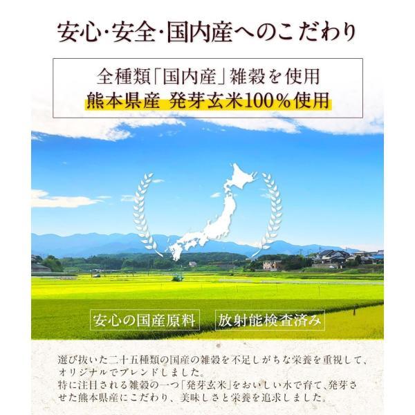 くまモン袋の 国産 二十一雑穀米 たっぷり1kg(500g×2袋)入  送料無料 大麦 もち麦入り 熊本県産の発芽玄米使用 3-7営業日以内に出荷予定(土日祝日除く) kumamotofood 05