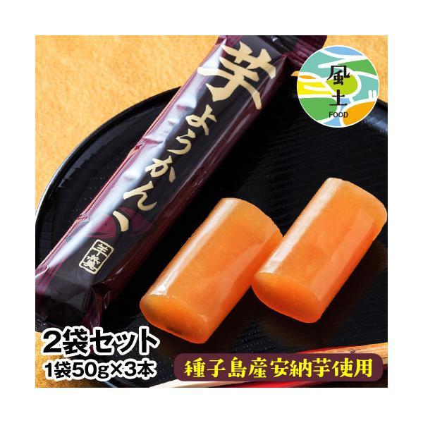 ようかん 羊羹 焼き安納芋2袋セット(1袋=50g×3本入り)安納芋の本場種子島産使用 3-7営業日以内に出荷予定 土日祝日除く|kumamotofood