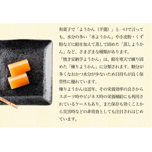 焼き安納芋ようかん4袋セット(1袋=50g×3本入り)安納芋の本場種子島産使用 順次出荷 3-7営業日以内に出荷予定(土日祝日除く)|kumamotofood|14