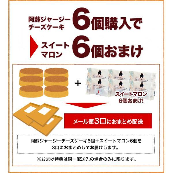 濃厚風味 希少なジャージー牛乳使用 阿蘇ジャージーチーズケーキ1個 2セット以上でおまけ特典 送料無料 3-7営業日以内に出荷(土日祝日除く)|kumamotofood|20