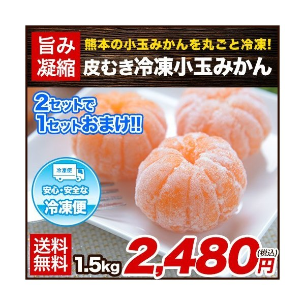 熊本県産 冷凍 小玉 みかん 皮むき 1.5kg 500g×3袋 送料無料 2s~3s 2s 3sサイズ 柑橘 2セット購入で1セットおまけ  7-14営業日以内に出荷予定 土日祝日除く kumamotofood