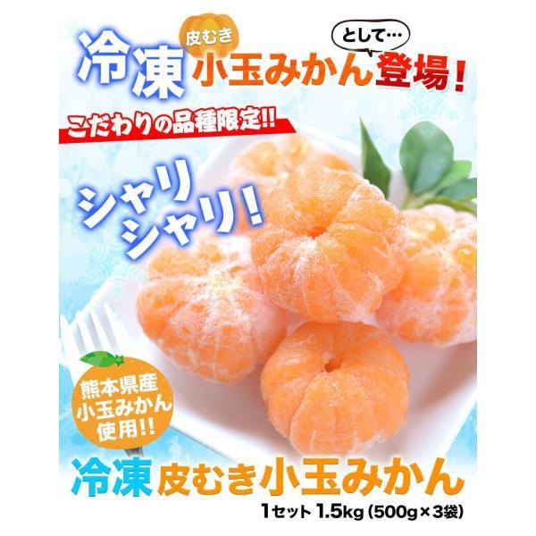 熊本県産 冷凍 小玉 みかん 皮むき 1.5kg 500g×3袋 送料無料 2s~3s 2s 3sサイズ 柑橘 2セット購入で1セットおまけ  7-14営業日以内に出荷予定 土日祝日除く kumamotofood 03