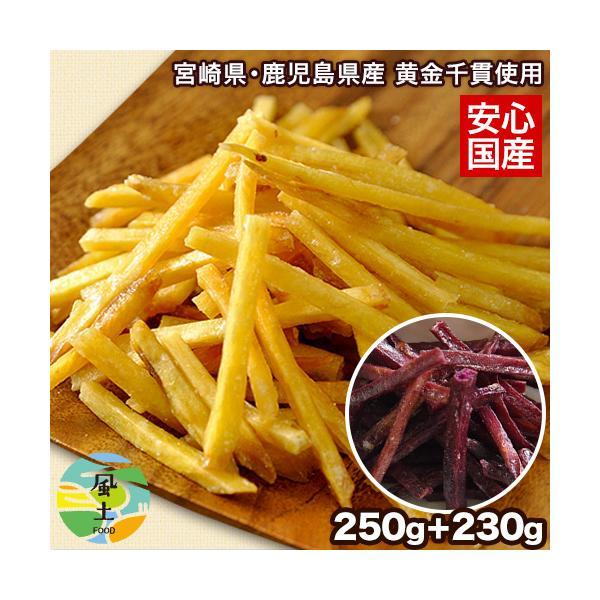 芋けんぴ 紫芋けんぴ セット 250g+230g 送料無料 宮崎県・鹿児島県産  使用 お菓子 4月中-4月下旬頃より順次出荷  ||kumamotofood