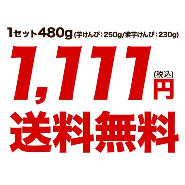 芋けんぴ 紫芋けんぴ セット 250g+230g 送料無料 宮崎県・鹿児島県産  使用 お菓子 4月中-4月下旬頃より順次出荷  ||kumamotofood|06